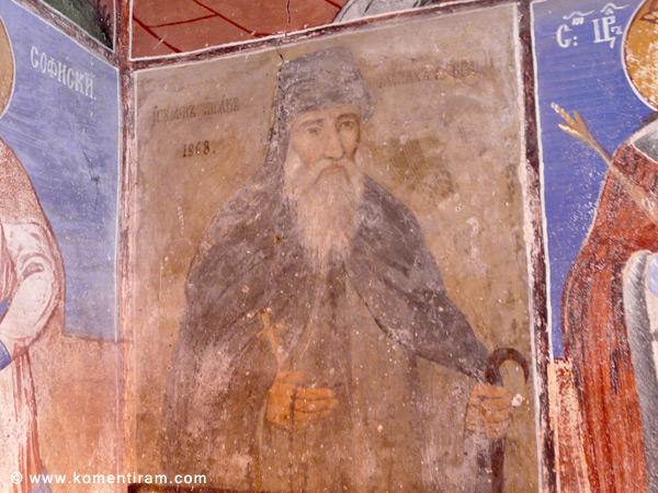 Портрет на Игумен Киряк 0т 1868 г.